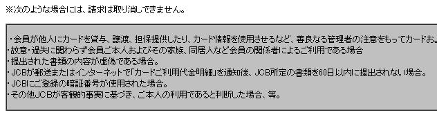 JCB不正利用認定不可条件
