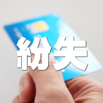 クレジットカード紛失時の連絡先